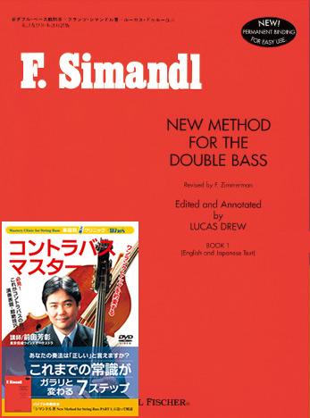 シマンドル著 New Method for String Bass PART1+Winds 楽器別上達クリニック コントラバス・マスター セット