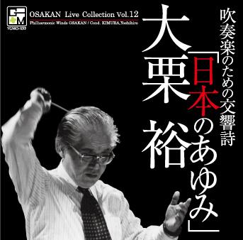 【吹奏楽 CD】オオサカン・ライブ・コレクション Vol.12 吹奏楽のための交響詩「日本のあゆみ」