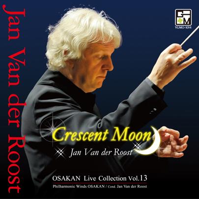 【吹奏楽 CD】オオサカン・ライブ・コレクション Vol.13 クレセント・ムーン