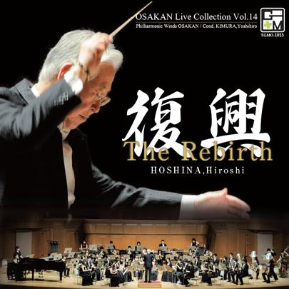 【吹奏楽 CD】オオサカン・ライブ・コレクションvol.14【復興】