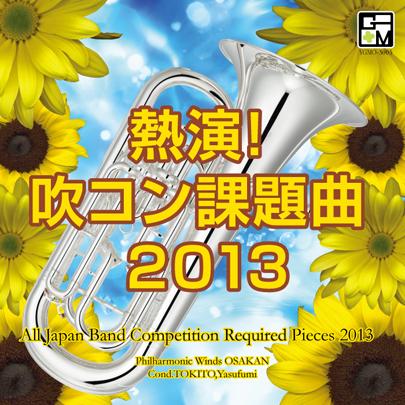 【吹奏楽 CD】熱演!吹コン課題曲2013