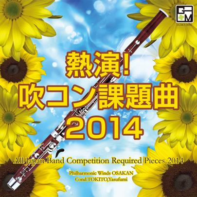 【吹奏楽 CD】熱演!吹コン課題曲2014
