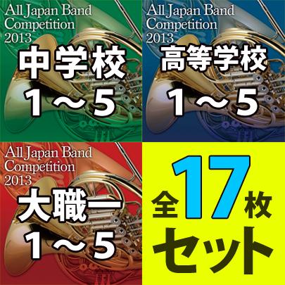 【吹奏楽 CD】全日本吹奏楽コンクール2013 全タイトルセット(全17枚)