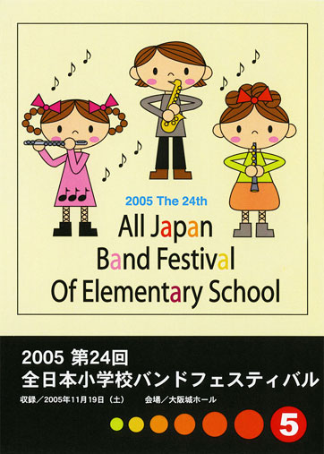 第24回全日本小学校バンドフェスティバル05