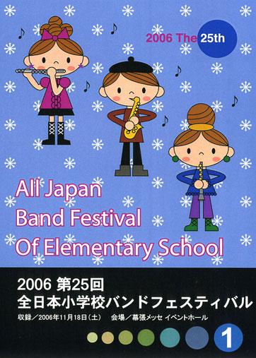 第25回小学校バンドフェスティバル01