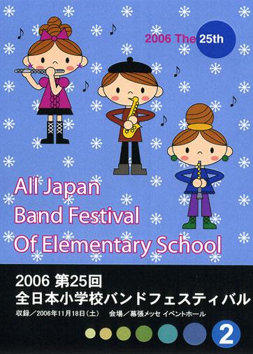 第25回小学校バンドフェスティバル02