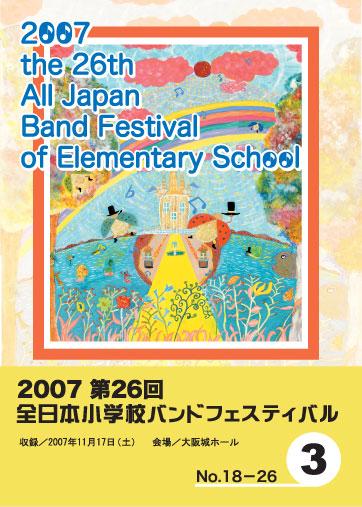 第26回全日本小学校バンドフェスティバル3
