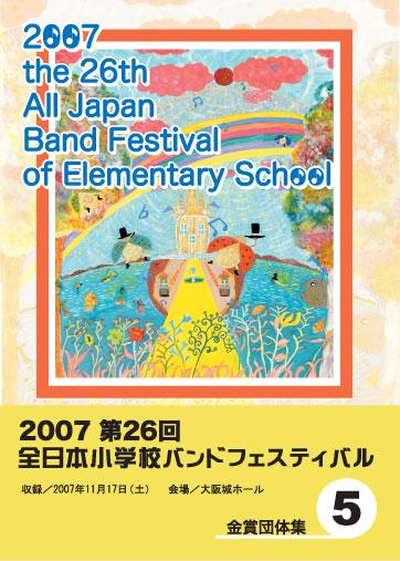第26回全日本小学校バンドフェスティバル5