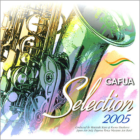 CAFAセレクション2005
