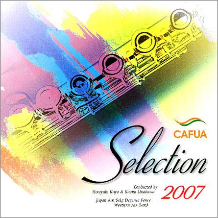 CAFAセレクション2007