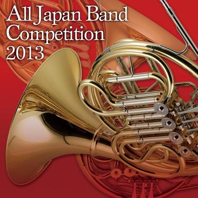 【吹奏楽 CD】全日本吹奏楽コンクール2013 Vol.17 <大学・職場・一般編VII>