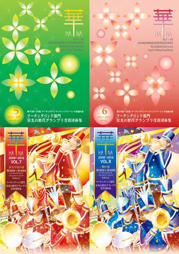 【マーチング DVD】華5~8セット 第31回~40回