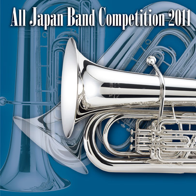 【吹奏楽 CD】全日本吹奏楽コンクール2011 Vol.9 <高等学校編IV>
