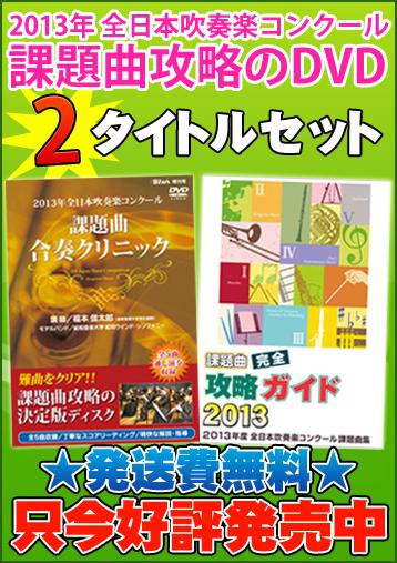 【吹奏楽 DVDセット】2013年度全日本吹奏楽コンクール課題曲 攻略DVDセット