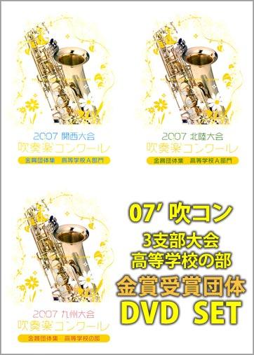 2007吹コン金賞高等学校