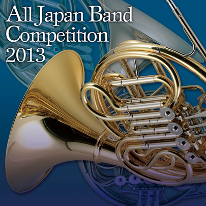 【吹奏楽 CD】全日本吹奏楽コンクール2013 Vol.10 <高等学校編V>