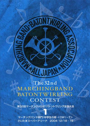 第32回マーチングバンド・バトントワーリング全国大会01