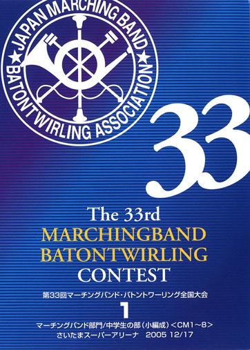 第33回マーチングバンド・バトントワーリング全国大会01