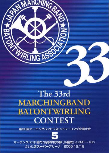 第33回マーチングバンド・バトントワリング全国大会05