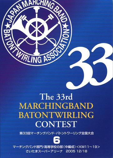 第33回マーチングバンド・バトントワリング全国大会06