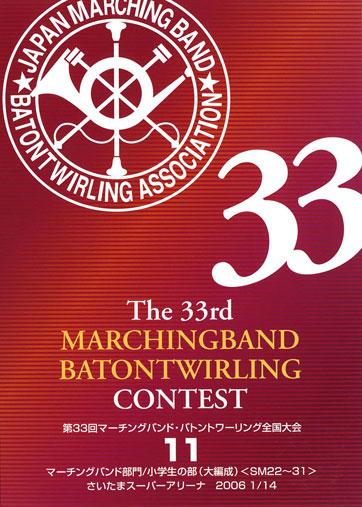 第33回マーチングバンド・バトントワリング全国大会11