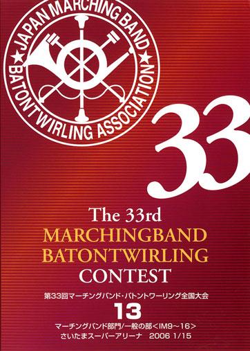 第33回マーチングバンド・バトントワリング全国大会13