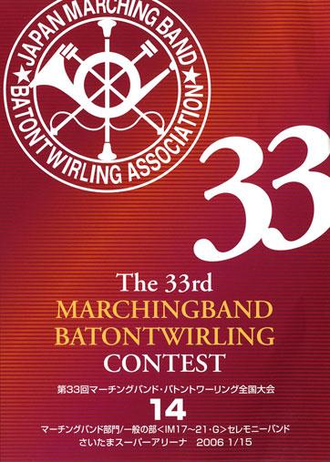 第33回マーチングバンド・バトントワリング全国大会14