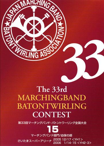 第33回マーチングバンド・バトントワリング全国大会15