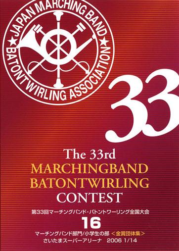 第33回マーチングバンド・バトントワリング全国大会16