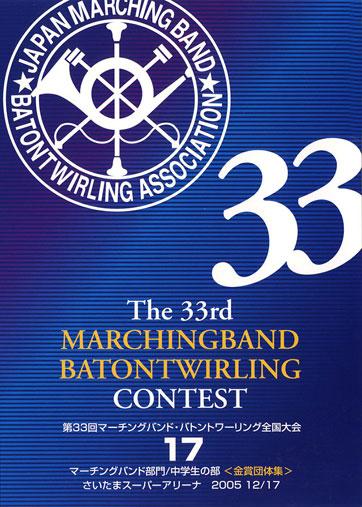 第33回マーチングバンド・バトントワリング全国大会17