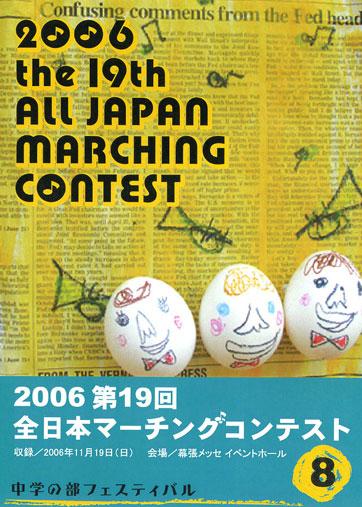 第19回全日本マーチングコンテスト08