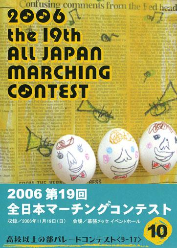 第19回全日本マーチングコンテスト10