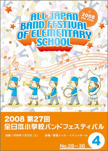 第27回全日本小学校バンドフェスティバル4