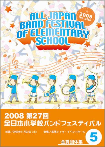 第27回全日本小学校バンドフェスティバル5