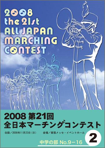 第21回全日本マーチングコンテスト2
