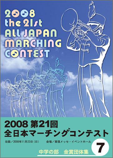 第21回全日本マーチングコンテス7