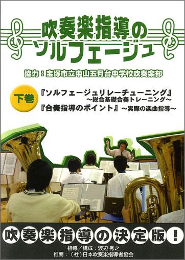 吹奏楽指導のためのソルフェージュ 下巻