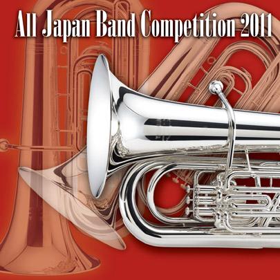 【吹奏楽 CD】全日本吹奏楽コンクール2011 Vol.11 <大学・職場・一般編I>