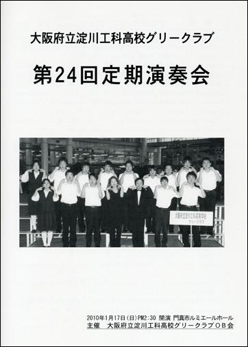 大阪淀工グリークラブ第24回定期演奏会