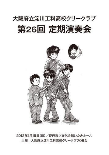 【合唱 DVD】大阪府立淀川工科高校グリークラブ 第26回定期演奏会