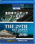 【マーチング ブルーレイ】第29回全日本マーチングコンテスト高校以上の部 金賞団体集 ブルーレイ