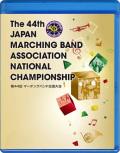 【マーチング ブルーレイ】2016第44回マーチングバンド全国大会 マーチングバンド部門 ベストセレクション 3:高等学校の部 ブルーレイ