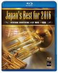 【吹奏楽 ブルーレイ】Japan's Best for 2016 初回限定ブルーレイBOX