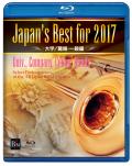 【吹奏楽 ブルーレイ】Japan's Best for 2017 大学/職場・一般編