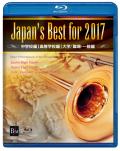 【吹奏楽 ブルーレイ】Japan's Best for 2017 初回限定ブルーレイBOX
