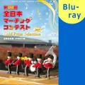 【吹奏楽 ブルーレイ】第30回全日本マーチングコンテスト中学の部 金賞団体集