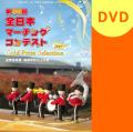 【吹奏楽 DVD】第30回全日本マーチングコンテスト高等学校以上の部 金賞団体集