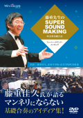 藤重先生のスーパー・サウンド・メイキング -吹奏楽基礎合奏-DVD