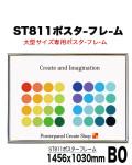 ST811ポスターパネルB0 U字吊具4個付 タテヨコ兼用 補強1本