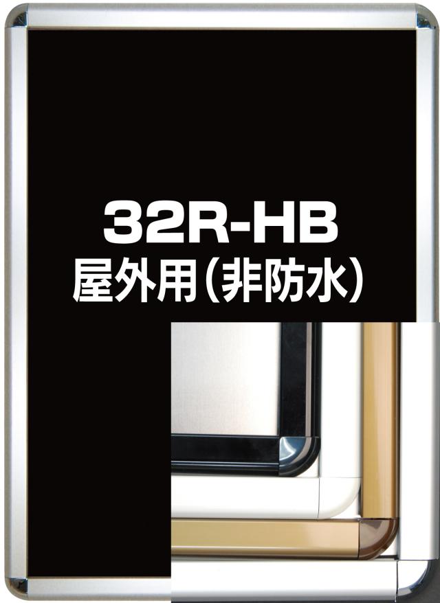 屋外(非防水) PG-32R B2(サイズ:515×728mm)